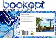 Картина по номерам Bookopt Величественный город 50х40 см (bk_1056) (2252520910019)