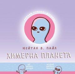 Химерна планета (Книга перша) - Нейтан В. Пайл (9786177756377Э)