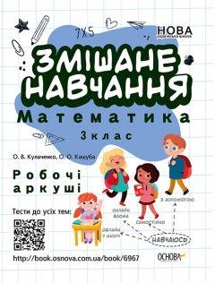 Змішане навчання. Математика. 3 клас. Робочі аркуші - Кулаченко О.В., Кашуба О.О. (9786170039286)