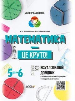 Математика — це круто. Візуалізований довідник. 5—6 класи - Микола Пелагейченко, Вікторія Пелагейченко (9786170039552)