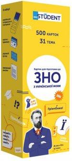 Карточки для изучения ВНО English Student Украинский язык (9786177702411)