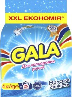 Стиральный порошок Gala Автомат Морская свежесть для цветного белья 4 кг (8001090807274)