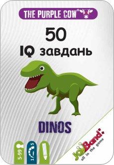Настольная игра The Purple Cow 50 IQ заданий Динозавры (7290018133361)