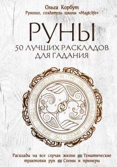 Руны. 50 лучших раскладов для гадания - Корбут Ольга (9789669934543)
