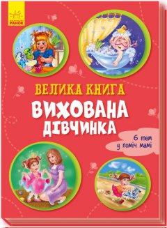 Велика книга. Вихована дівчинка - Ірина Сонечко (9789667496982)