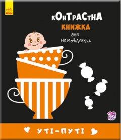Контрастна книжка для немовляти. Уті-путі. П. Кривцова (9789667485337)