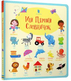 Мій Перший словничок - Розалінда Баннет (9786177395712)
