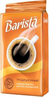 Кофе молотый Barista Mio Традиционный 250 г (4813785002130)