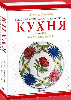 1-ша українська загально-практична кухня - Франко Ольга (9789660387942)