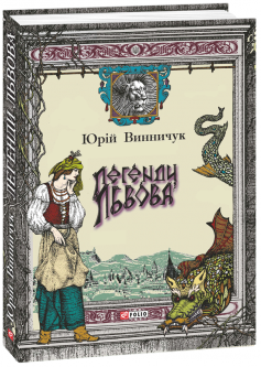 Легенди Львова - Винничук Ю. (9789660382220)
