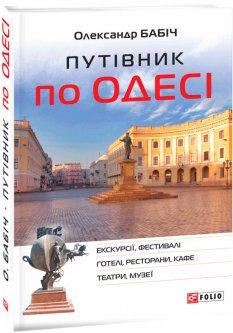 Путівник по Одесі - Тинка Б. (9789660388321)