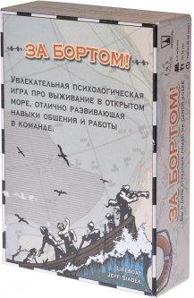 Настольная игра Magellan За бортом Издание 2019 (MAG119783) (4660006615484)