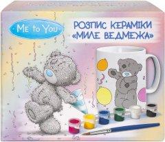 Роспись керамики Ningbo Милый медвежонок Декоративная чашка Me to You (4820171713471)