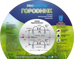 Система капельного полива Promaster Огородник трубчатая (ТР-060054)