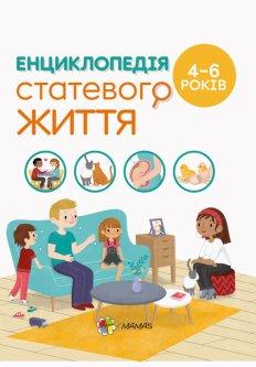 Енциклопедія статевого життя. 4-6 років - Фужер Ізабель (9786170037893)