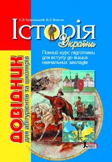 Історія України: довідник для абітурієнтів та школярів закладів загальної середньої освіти (9789661789813)