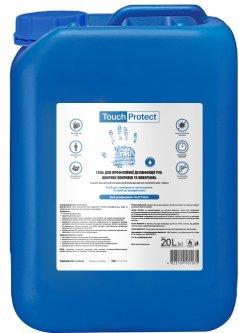 Антисептик гель для дезинфекции рук, тела и поверхностей Touch Protect 20 л (4823109401075)