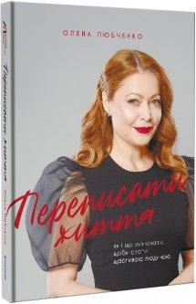Переписати життя: як і що змінювати, щоби стати щасливою людиною - Любченко Олена (9786177820344)