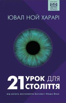 21 урок для 21 століття МІМ - Ювал Ной Харарі (9789669932990)