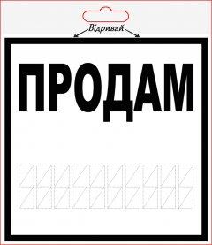 """Наклейка на автомобиль XoKo """"Продам"""" 2 шт (XK-PRDM)"""