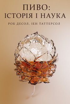 Пиво: історія і наука - Таттерсол І., Десол Р. (9786177866250)