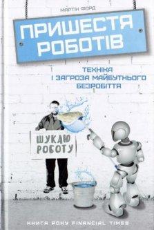 Пришестя роботів. Техніка і загроза майбутнього безробіття - Мартін Форд (9786177279739)