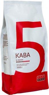 Кофе в зернах Kavakava №5 1 кг (4820097816331)