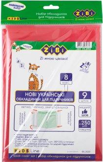 Набор обложек для учебников ZiBi KIDS Line 8 класс 250 мкм 9 шт (ZB.4768)