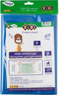 Набор обложек для учебников ZiBi KIDS Line 9 класс 250 мкм 9 шт (ZB.4769)