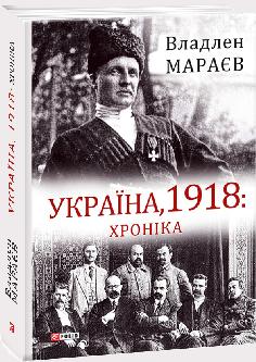 Україна, 1918: Хроніка - Мараєв В. (9789660389243)