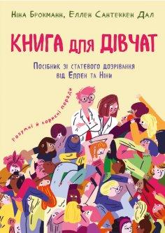 Книга для дівчат. Посібник зі ставтевого дозрівання від Еллен та Ніни - Ніна Брокманн, Еллен Сантеккен Дал (9789669932686)
