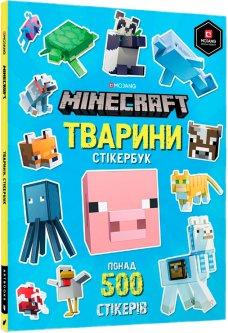 Minecraft. Тварини. Стікербук - Стефані Мілтон (9786177688777)
