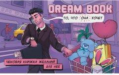 Настольная игра Bombat Game Dream book Чековая книжка желаний для нее (4820172800316)