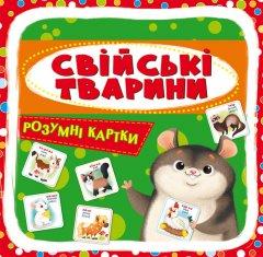 Розумні картки. Свійські тварини. 30 карток (9789669875358)