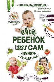 Мой ребенок ест сам. Прикорм с удовольствием - Казимирова Полина Алексеевна (9789669936011)