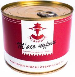 Мясо курицы Кузьмичи в собственном соку 525 г (4820105100452)