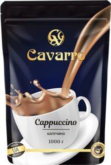 Напиток сухой растворимый Cavarro Cappuccino 1 кг (4820235750152)