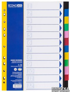 Пластиковые разделители Economix А4 цветные 12 листов (30808)