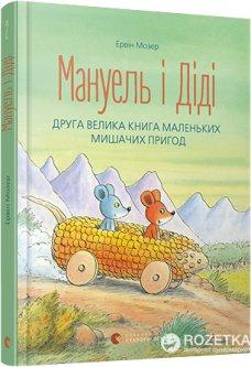Мануель і Діді. Друга велика книга маленьких мишачих пригод - Мозер Ервін (9786176793649)