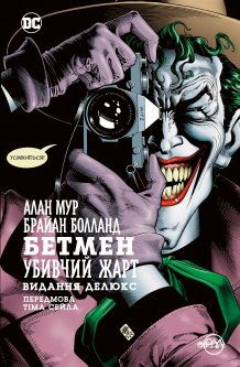 Бетмен. Убивчий жарт - Алан Мур (9789669171757)