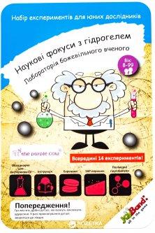 """Набор JoyBand Лаборатория сумасшедшего ученого """"Опыты с гидрогелем"""" (903)"""