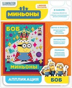 Аппликация Перо Minions Миньон Боб (118846) (4680274019890)