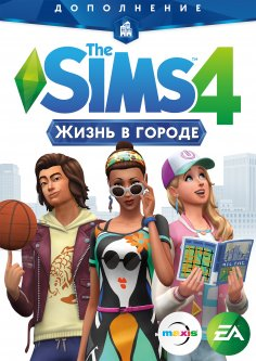 The Sims 4: Жизнь в городе. DLC (дополнение) для ПК (PC-KEY, русская версия, электронный ключ в конверте)