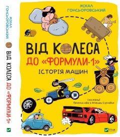 """Від колеса до """"Формули-1"""". Історія машин - Гонсьоровський Міхал (9789669821775)"""