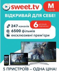 Стартовый пакет «SWEET.TV» М на 6 мес (скретч-карточка) (4820223800067)