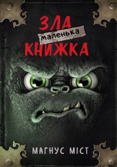 Маленька зла книжка - Магнус Міст (9789669935236)