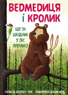 Ведмедиця і Кролик. Що за шкідник у ліс проник? - Джуліан Ґоф, Джим Філд (9789669932570)