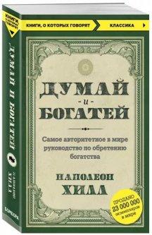 Думай и богатей - Хилл Н. (9786177764198)