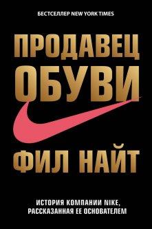 Продавец обуви. История компании Nike, рассказанная ее основателем - Найт Фил (9786177347094)