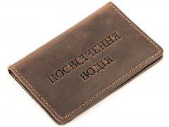 Обложка на водительские документы из натуральной кожи Shvigel 13925 Коричневая